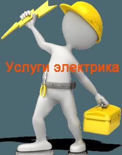 Сайт электриков Краснослободск. krasnoslobodsk.v-el.ru электрика официальный сайт Краснослободска